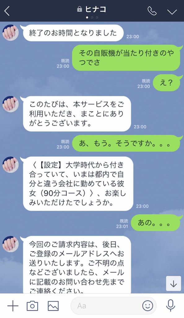 f:id:quino_chin:20180624234217p:plain