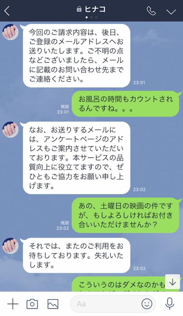 f:id:quino_chin:20180624234226p:plain