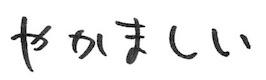 f:id:quino_chin:20181111143607j:plain