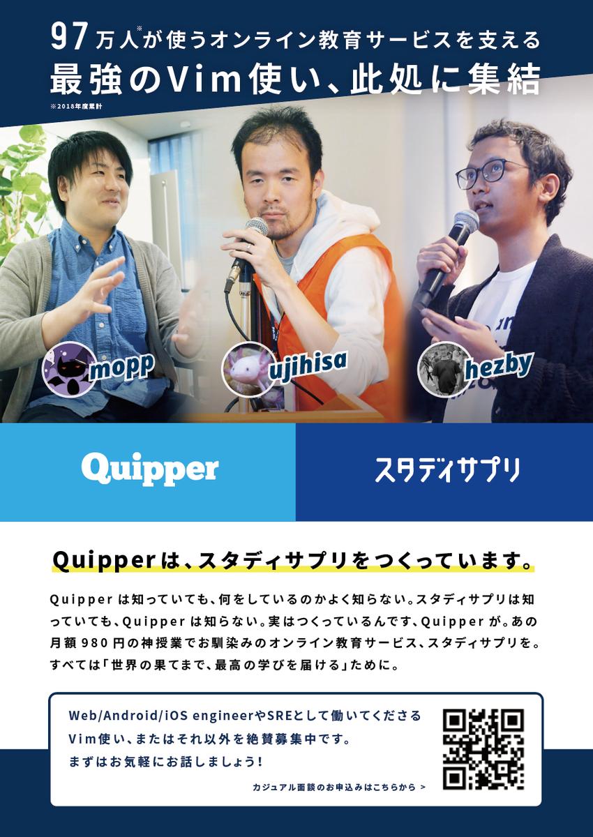 f:id:quipper-ja:20191104020227p:plain