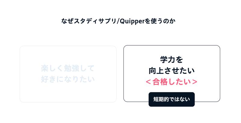 f:id:quipper-ja:20191114192408p:plain