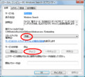 Windows Vista - Windows Search サービスのプロパティ