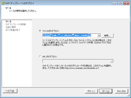 vSphere Client 4.0~ OVF テンプレートのデプロイ