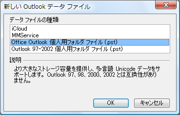 Outlook 2007 - 新しい Outlook データファイル