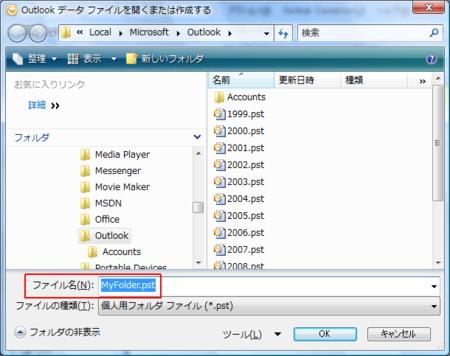 Outlook 2007 - Outlook データファイルの作成