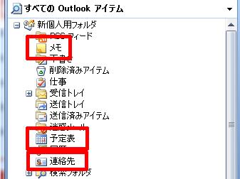 Outlook 2007 - フォルダー一覧