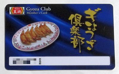 王将 - ぎょうざ倶楽部 2012 年度会員証