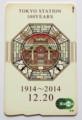 東京駅開業 100 周年記念 Suica