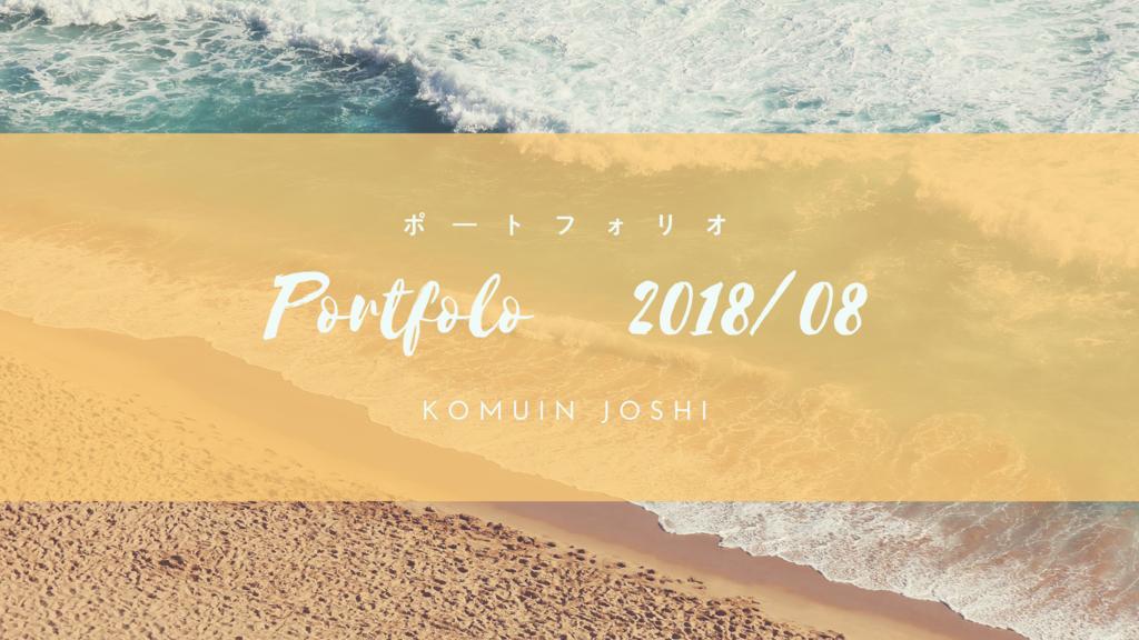 f:id:quitjob:20180901103744p:plain