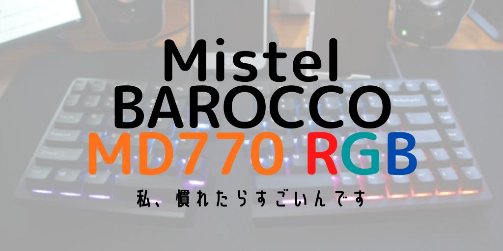 慣れたらすごい BAROCCO MD770
