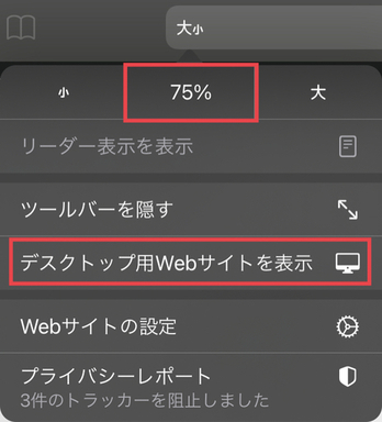 はてなブログをiPadの Safariで快適に更新したい