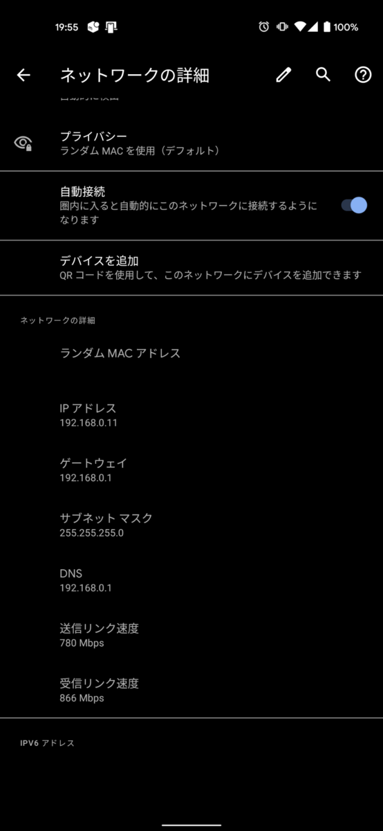 Pixel 5ストリーム数の見分け方(MIMO)