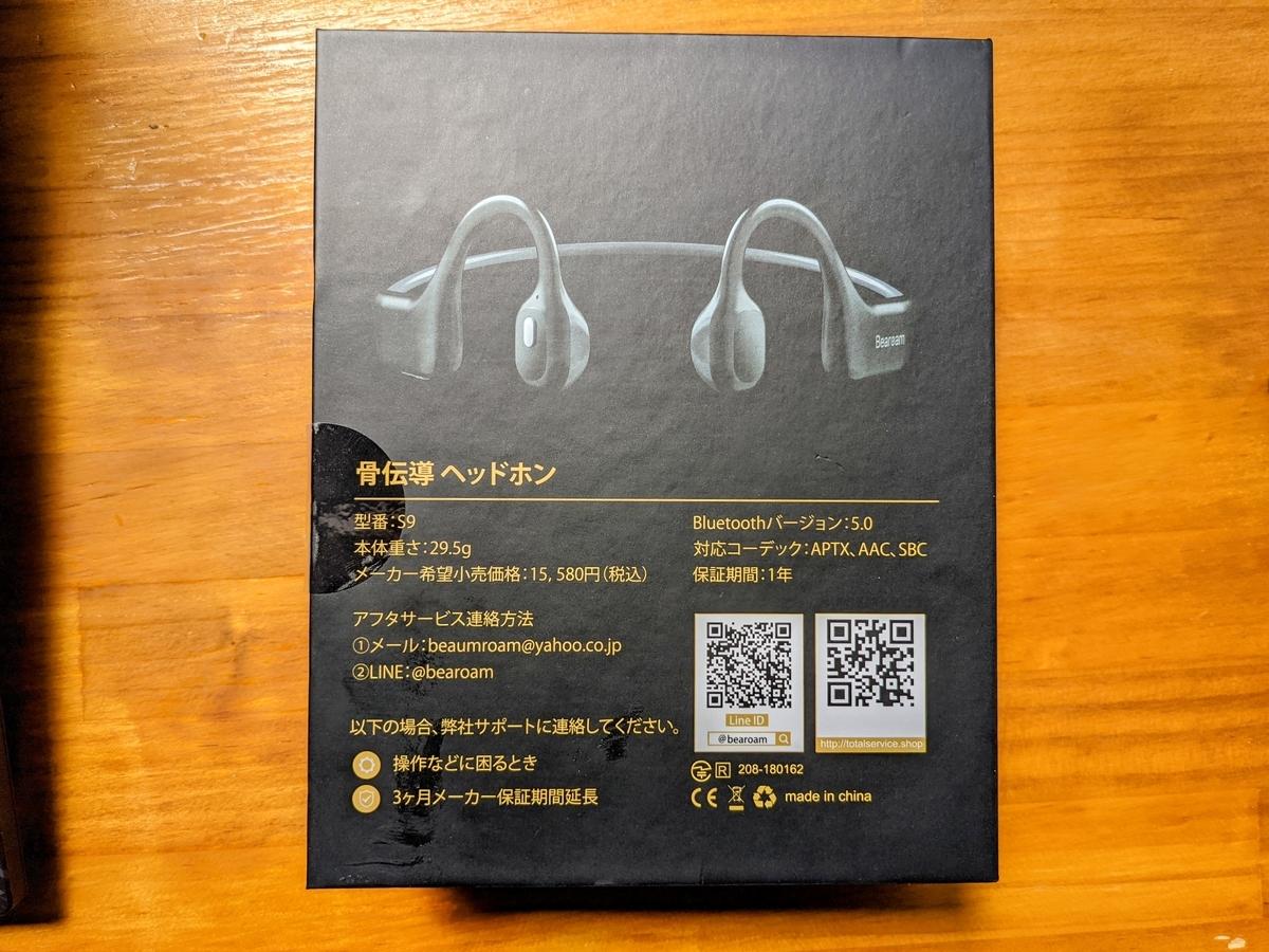 Bearoam S9 製品箱の裏
