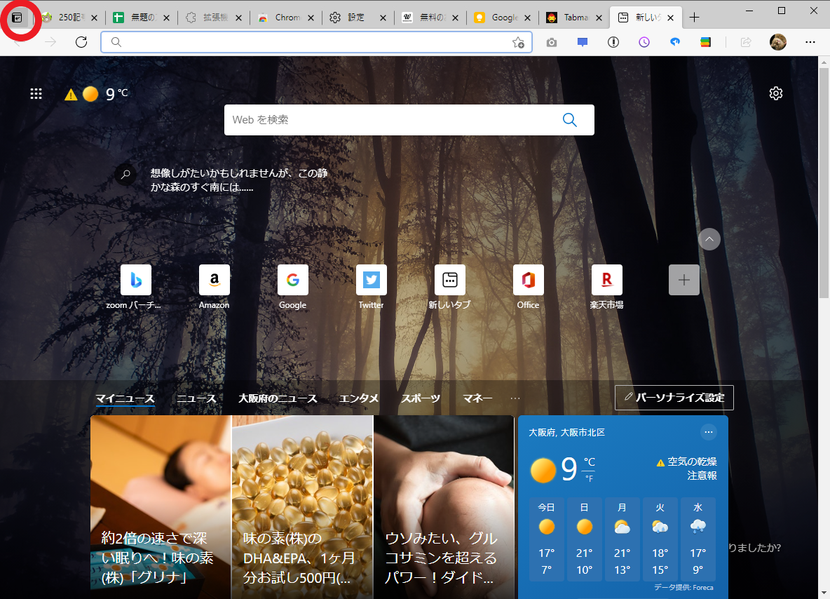Microsoft Edgeのタブが縦表示に対応したよ