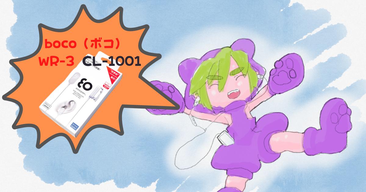 boco(ボコ) WR-3 CL-1001レビュー