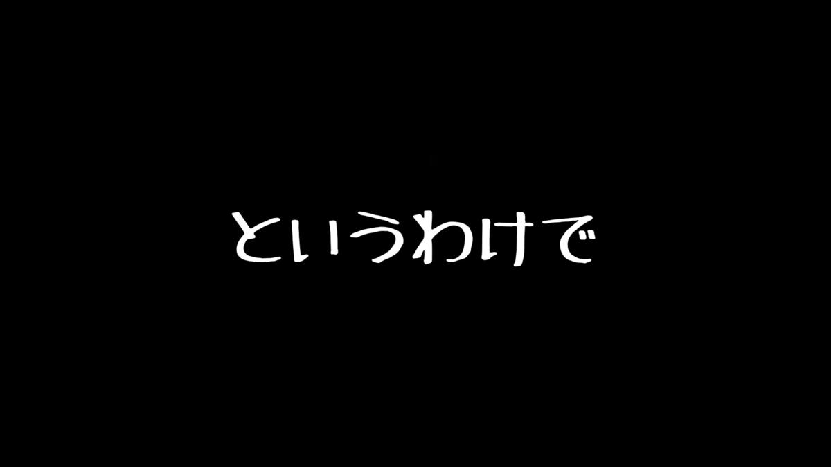f:id:qurychannel:20210408114825p:plain