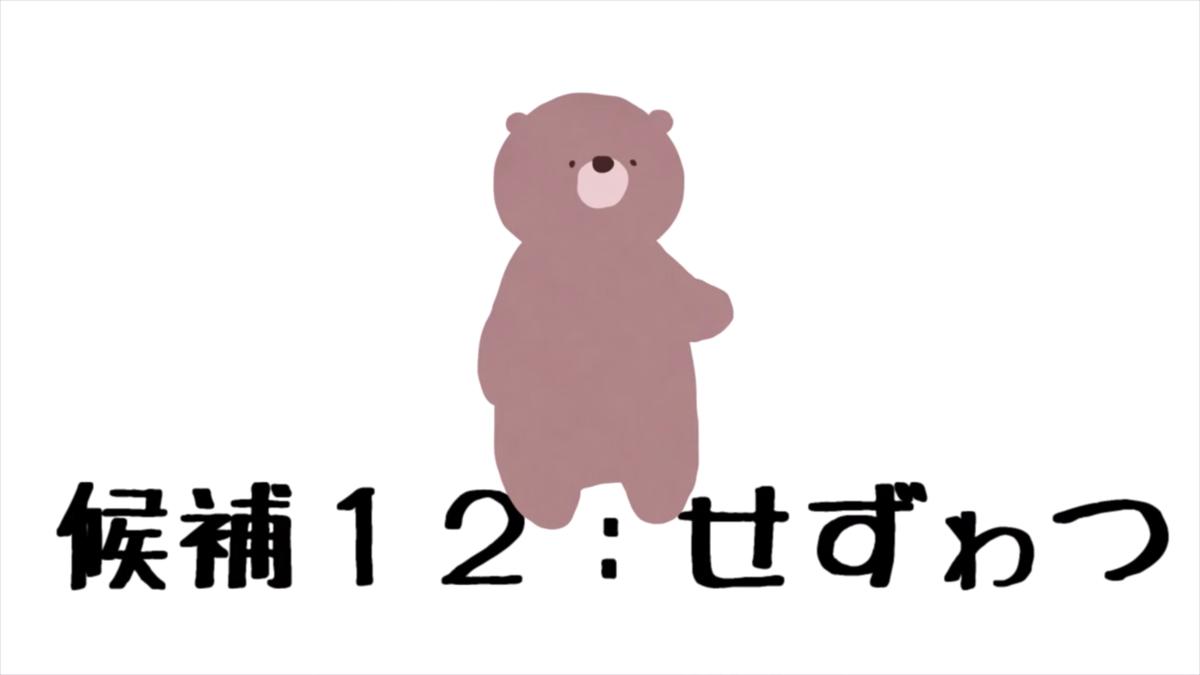 f:id:qurychannel:20210511212917p:plain