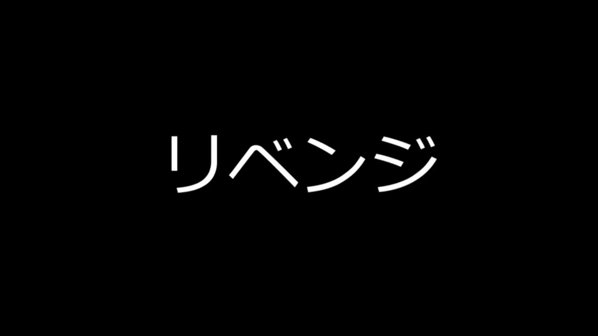 f:id:qurychannel:20210623213856p:plain