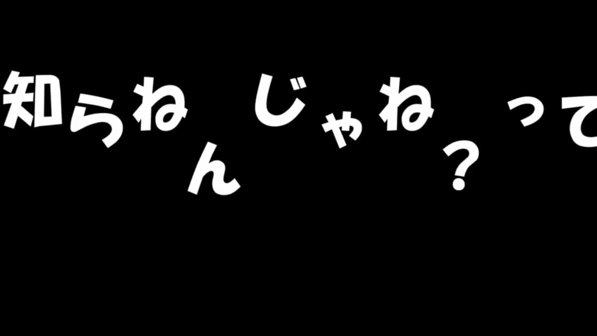 f:id:qurychannel:20210706164843p:plain