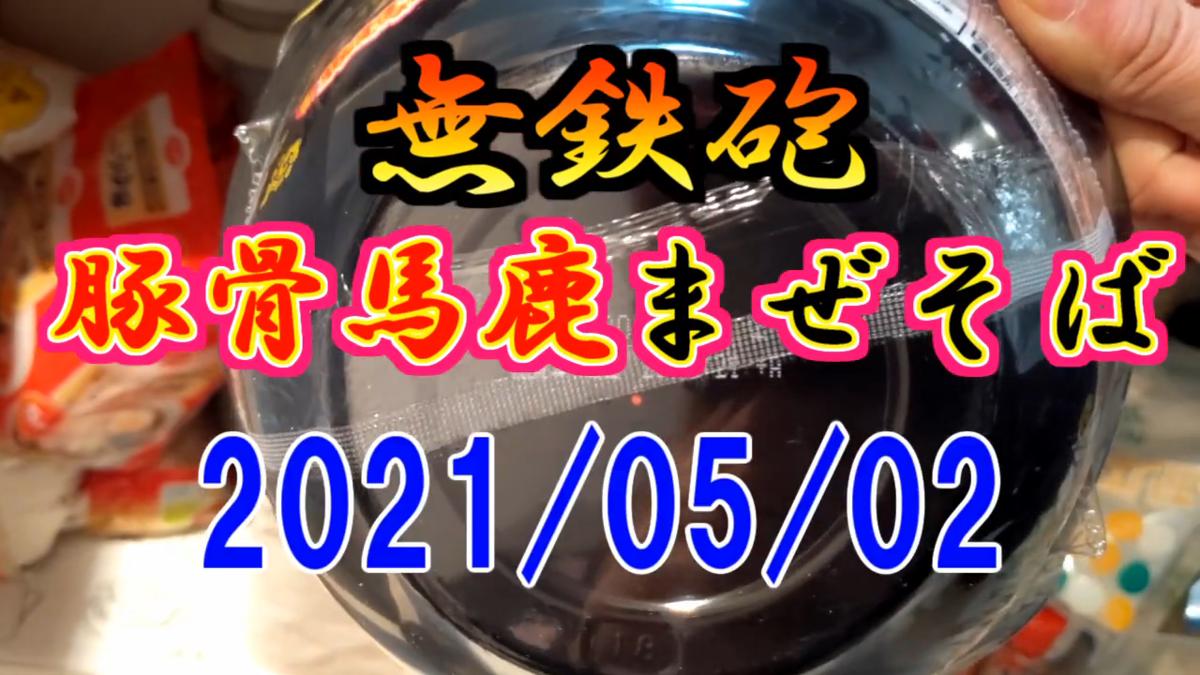 f:id:qurychannel:20210913204259p:plain