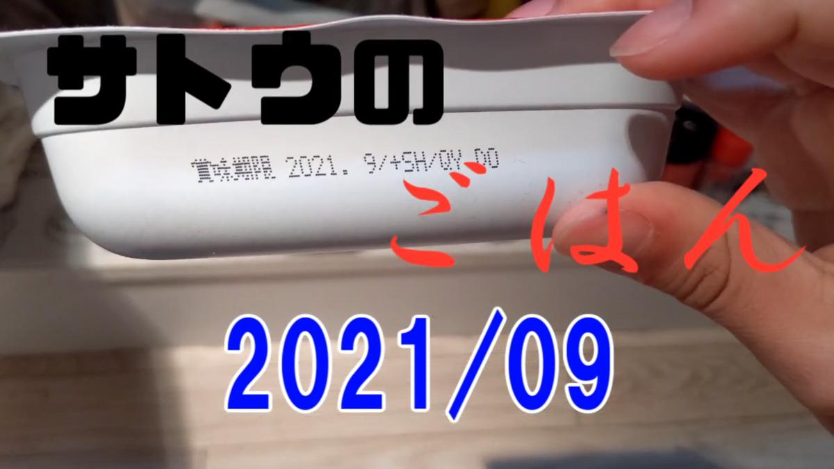 f:id:qurychannel:20210913204930p:plain