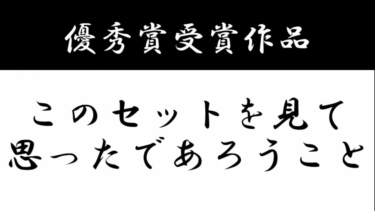 f:id:qurychannel:20210924154712p:plain
