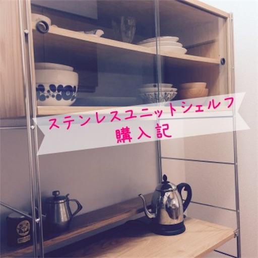 【レポ】無印良品『ステンレスユニットシェルフ』の感想をレビュー!