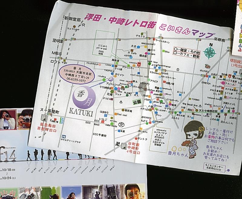 中崎町さんぽ(「わざわざ・・・」大阪シリーズ)の画像