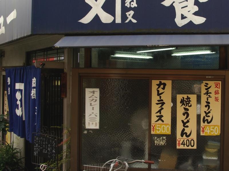 12:50 中崎町さんぽ(「わざわざ・・・」大阪シリーズ)の画像
