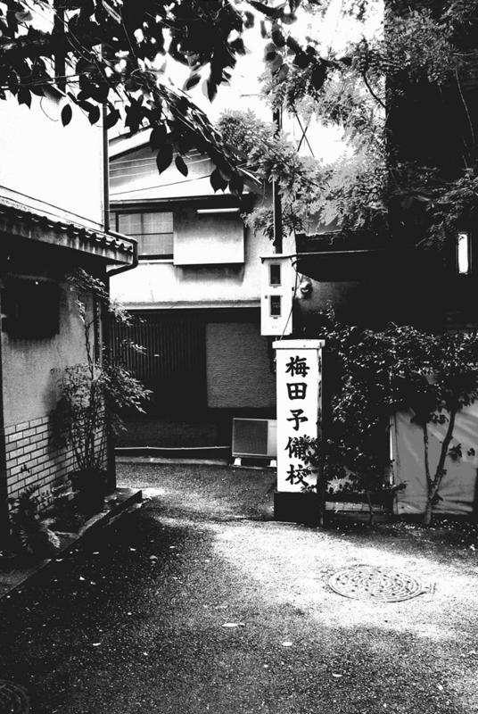 13:21 中崎町さんぽ(「わざわざ・・・」大阪シリーズ)の画像