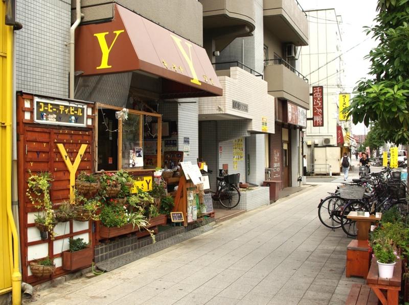 「喫茶Y」で休憩 中崎町さんぽ(「わざわざ・・・」大阪シリーズ)の画像