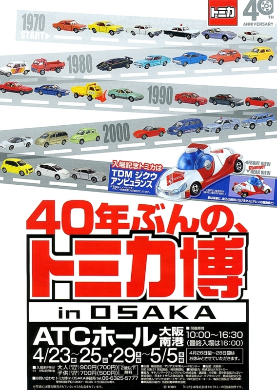 40年分の、トミカ博 in OSAKAの画像
