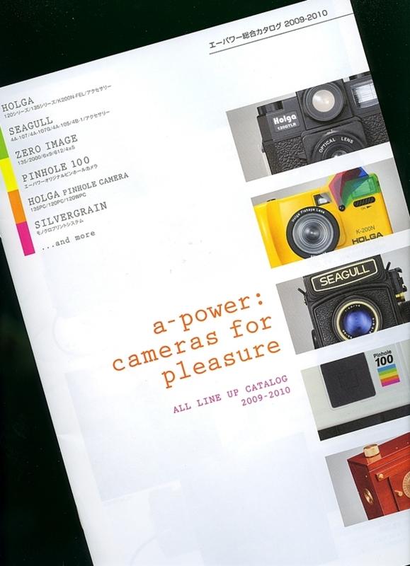 エーパワー総合カタログの画像
