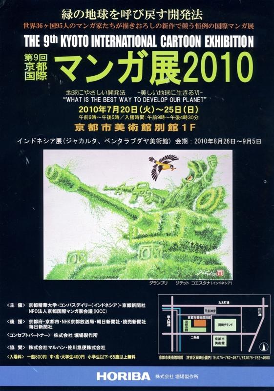 第9回京都国際マンガ展2010の画像