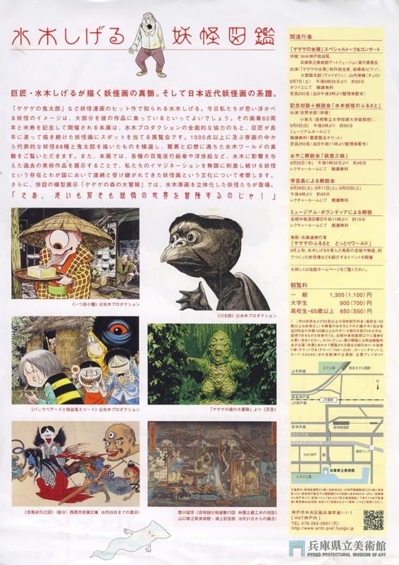 兵庫県立美術館 「水木しげる・妖怪図鑑」の画像
