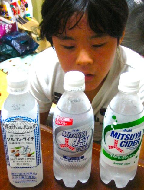 8:24 pm 塩飲料の画像
