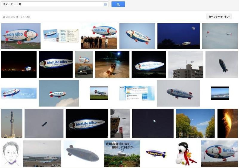5:23 pm 飛行船いたの画像