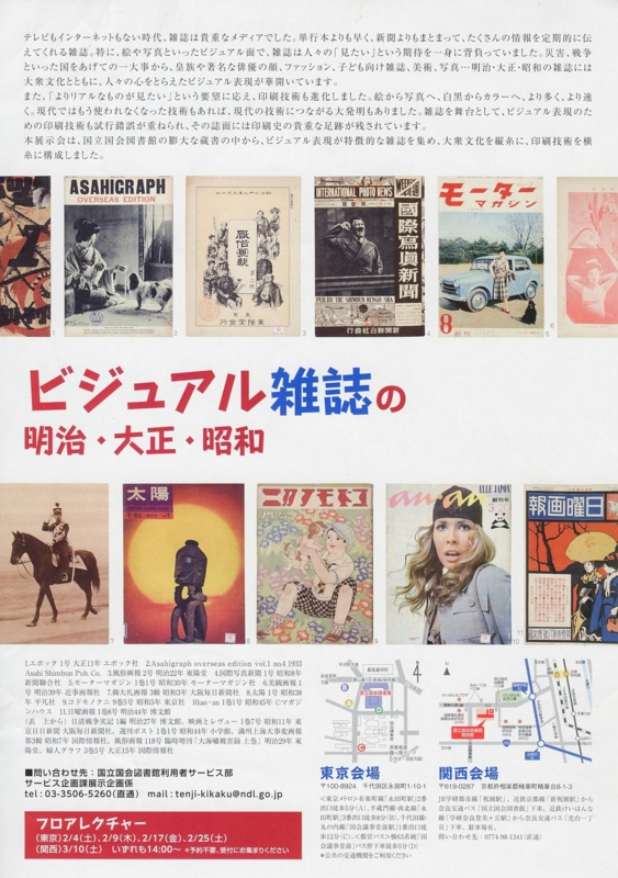 2:01 pmビジュアル雑誌の明治・大正・昭和の画像