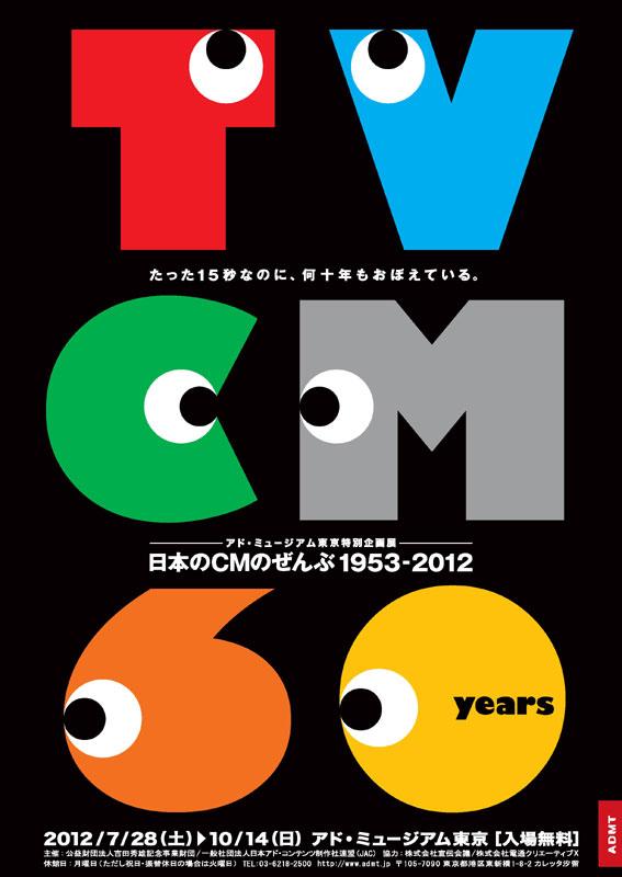 7:04 pm アド・ミュージアム東京 特別企画展「日本のCMのぜんぶ1953−2012 —たった15秒なのに、何十年もおぼえている。」の画像