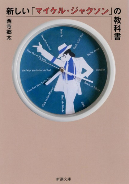 12:21 am 新しい「マイケル・ジャクソン」の教科書/マイケル・ジャクソンの画像