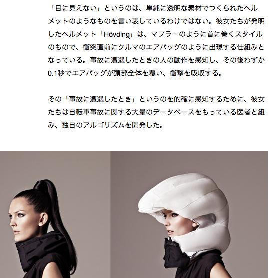 10:10 pm 目に見えないヘルメット ←見えない=見せていない ←!!!の画像