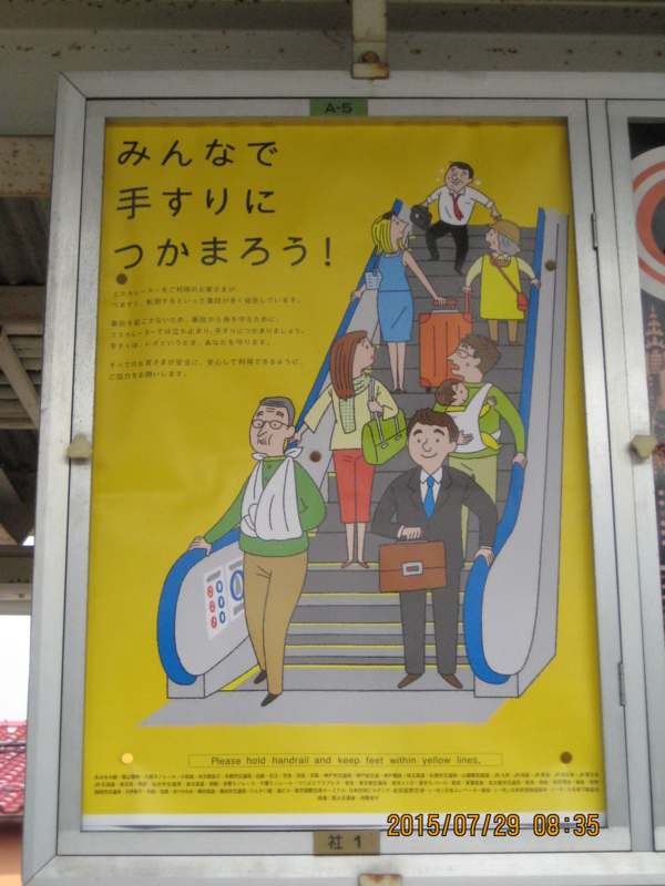 こないだ駅で気がついた掲示 とかの画像