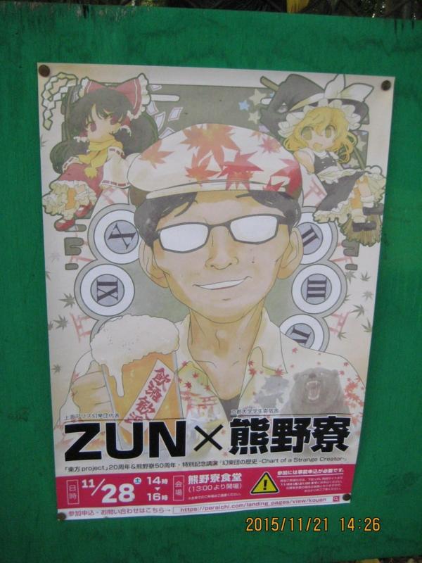 2:26 pm ~ 2:38 pm ~ 3:58 pm 「ZUN x 熊野寮」とかの画像