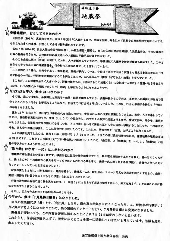 (ユキハタノジゾボン ツクリモン)特派員報告の画像