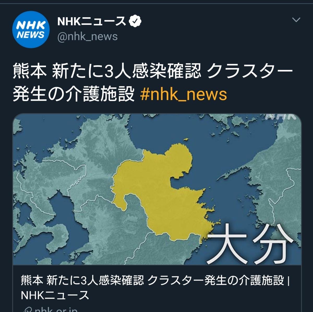 熊本のニュースなのに大分県が表示されている