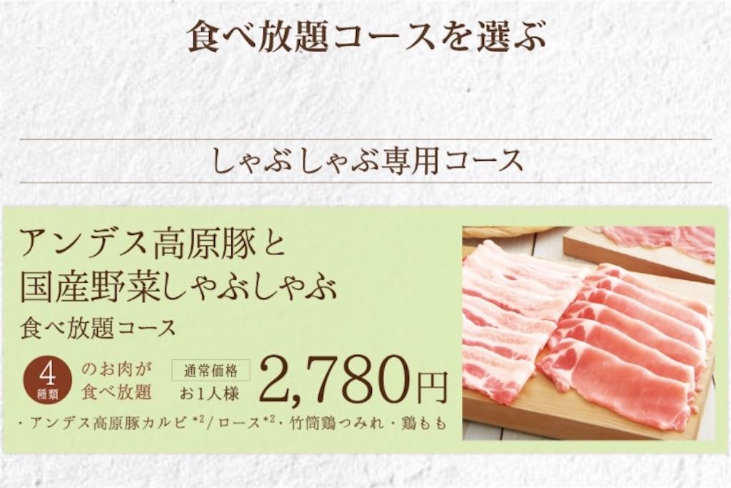 f:id:r-lovely-food:20190212160245j:image