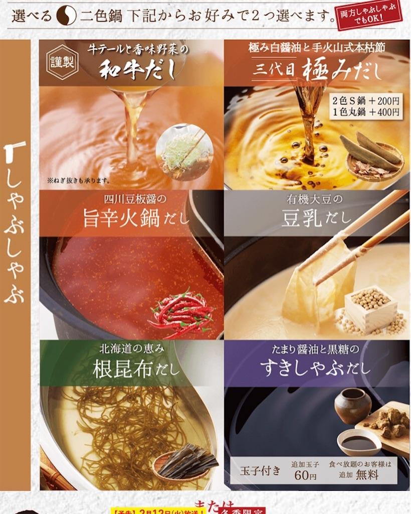 f:id:r-lovely-food:20190212161534j:image