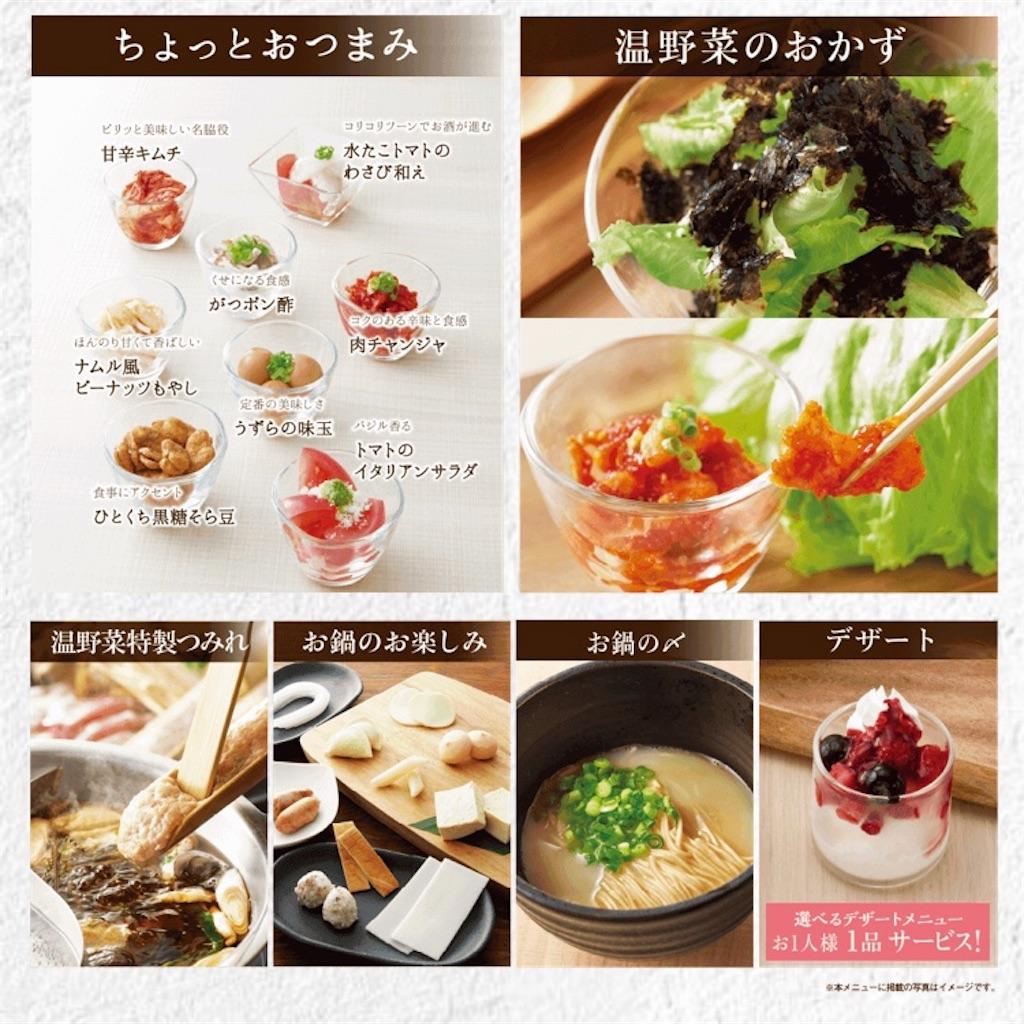 f:id:r-lovely-food:20190213102700j:image