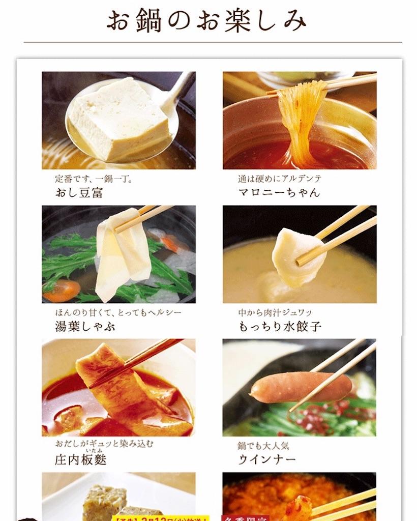 f:id:r-lovely-food:20190213102704j:image