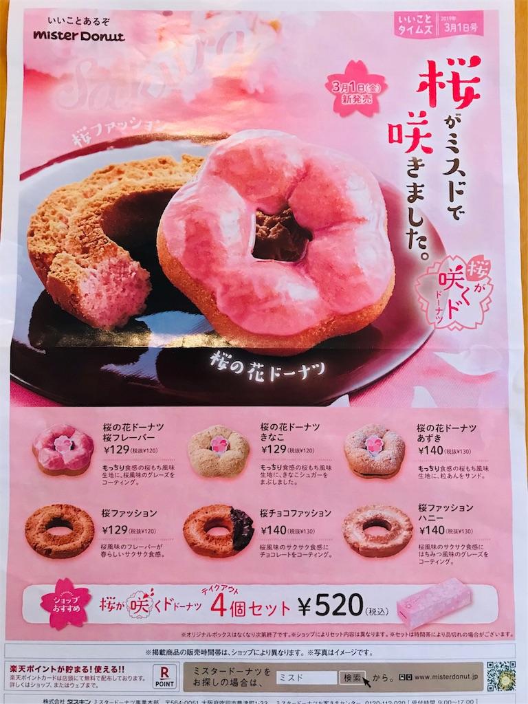 f:id:r-lovely-food:20190304101604j:image